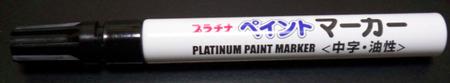 Paint_marker