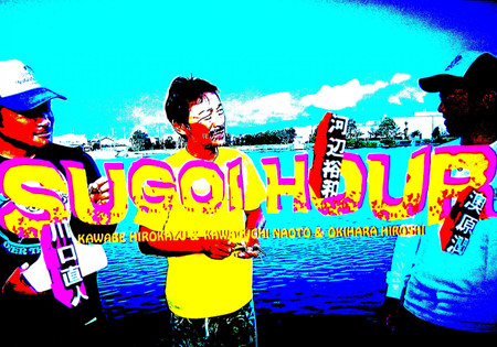 Sugoi_hour