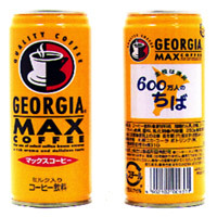 max_coffee_photo01