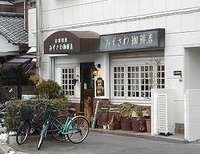 Mizusawacoffee